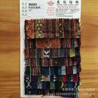 供应批发民族服饰 民族风面料 全棉色织民族精品细条民族图案布料