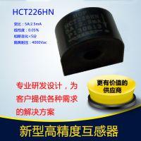 北京霍远精密电流互感器HCT226HN测量型电流互感器阻燃PBT