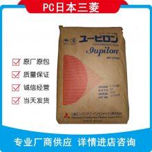 GS2020MR2 阻燃V2 防火纤维级 PC日本三菱工程塑料GS2020MR2 塑胶原料价格