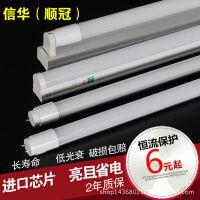 信华顺冠 LED灯管T8一体化led空包支架超亮 节能日光灯1.2米全套