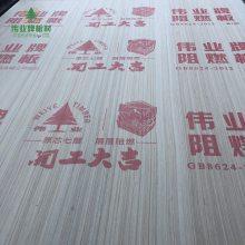 伟业板材伟业阻燃板多层胶合板B1级防火板夹板吊顶板