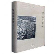 正版现货 书海思问录(精) 中华书局 9787101136357 新 书