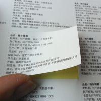 苍南厂家印刷不干胶定制不干胶粘纸标签定做