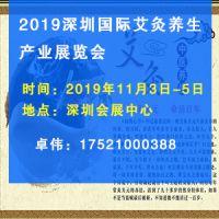 2019年11月深圳国际艾灸养生产业展览会
