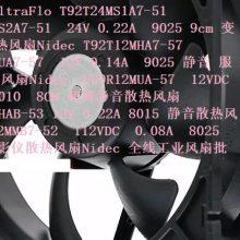 Nidec U80R12MUA-57 U80R12MHAB-53 12VDC 0.25A散热风扇