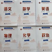 2019年武警现役士兵考军校教材书籍考军校模拟大纲题