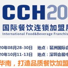 2020深圳餐饮展-2020深圳餐饮连锁加盟展
