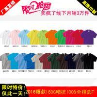 厂家定制纯棉男士T恤 企业活动广告衫 圆领短袖纯棉空白文化衫