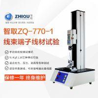 智取 ZQ-770-1 端子线拉力试验机 线材拉力试验机 0-1000N