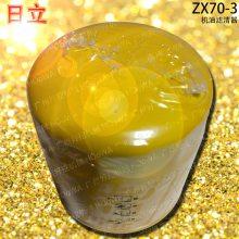HITACHI/日立EX70挖機機油濾芯配件_日立70機油格