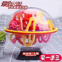 3d魔幻迷宫玩具走珠立体迷宫球儿童益智玩具燃烧吧大脑冲关迷宫球