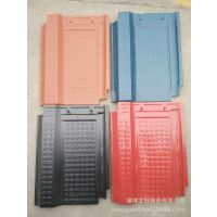 厂家供应:屋面全瓷彩瓦、连锁瓦、单波瓦、中式罗曼瓦、法式单波