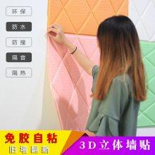 墙纸自粘3d立体墙贴菱形房间泡沫软包儿童防撞电视背景墙面除甲醇