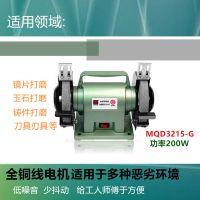 江苏金鼎砂轮机 金鼎MQD3215-G 台式砂轮机6寸150毫米手提式家用打磨机