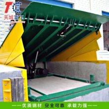 GDC系列登车桥/固定式登车桥/物流园月台升降板/液压升降平台板