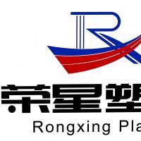 宁波荣星塑料有限公司