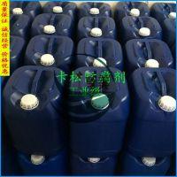 厂家批发国产卡松防腐剂一手资源高效广谱杀菌剂