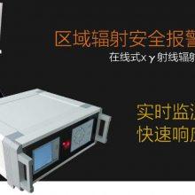 KY69型區域輻射監測報警儀+KY70探測器