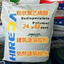 厂家直销粉状聚乙烯醇 上海PVA 24-88 腻子粉 保温砂浆专用建筑胶粉 建筑胶水必备材料
