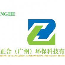 正合(广州)环保科技有限公司
