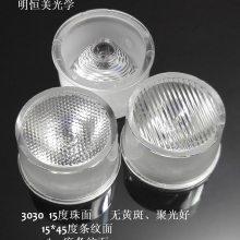 21.7mm3030灯珠10*60度防水一体透镜 10*60度3030透镜 灯箱透镜