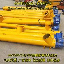 顺丰机械水泥螺旋输送机批发 现货供应