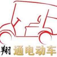 东莞市翔通高尔夫旅游观光车有限公司