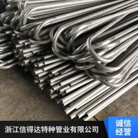 河北邢台压力容器用S30815/253MA不锈钢U型管厂家定制