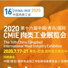 CMIE 2020第十六届中国(青岛)国际肉类工业展览会