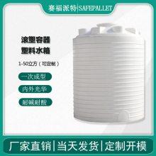 5吨塑胶水桶 滚塑PE塑胶水箱水塔 耐酸碱塑料化工桶