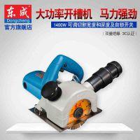 东成电动工具切割机云石机多功能开槽机东城石材木材大理石切割机