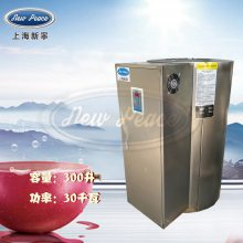 工厂直销容量300升功率30000瓦工厂热水器电热水炉