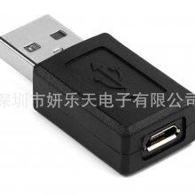 USB公转micro母头 安卓小米note2三星手机 充电转换头 数据转接头