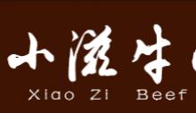 樊城区小滋牛肉面牛杂面馆