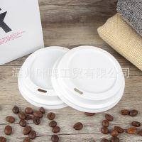 白色平口盖口径90 通用一次性咖啡热饮纸杯盖批发 塑料杯盖可定做