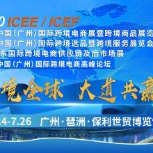 第五届ICEE中国(广州)国际跨境电商展暨跨境商品展览会