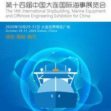 2020第14届大连国际海事展
