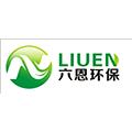 广州六恩环保科技有限公司