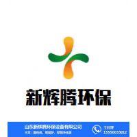 山东新辉腾环保设备有限公司