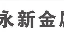潍坊庆霞金属制品有限公司