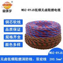 金环宇电缆 国标纯铜 WDZ-RYJS 2x0.5环保 低烟无卤消防双绞线