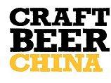 CBCE 2020上海国际精酿啤酒会议暨展览会
