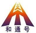 武汉市和通号交通实业有限公司
