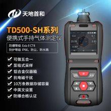 TD500-SH-R404a防爆型便攜式雪種檢測報警儀mg/m3顯示
