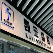 郑州形象墙设计制作公司