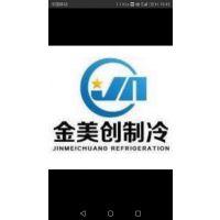 深圳市金美创制冷设备有限公司