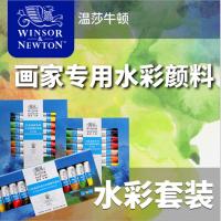 温莎牛顿 画家专用水彩颜料套装10ml12色18色24色绘画颜料 铝管装