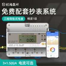 三相RS485远程抄表电表 35mm标准导轨电表 3*220V/380V