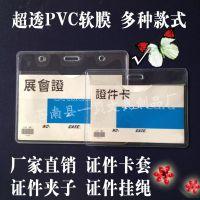 厂家供应批发各种透明PVC软膜胸卡证件卡套 银行卡公交卡展会证