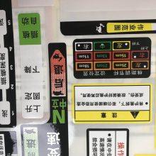 农机,微耕机,旋耕机警示标签 耐晒不干胶警告贴纸